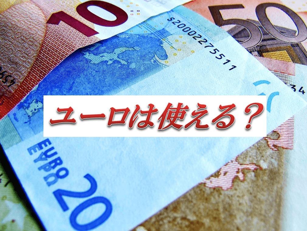 ベラジョンカジノでユーロは使えるのか?円やドルなどの通貨 ...